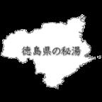 徳島県の秘湯