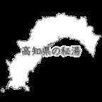 高知県の秘湯