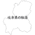 岐阜県の秘湯
