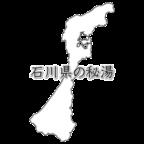 石川県の秘湯