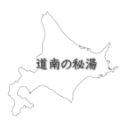 北海道-道南の秘湯