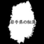 岩手県の秘湯