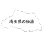 埼玉県の秘湯