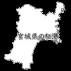 宮城県の秘湯