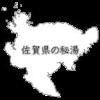 佐賀県の秘湯