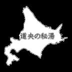 北海道-道央の秘湯
