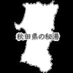 秋田県の秘湯