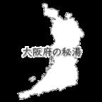 大阪府の秘湯