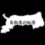 鳥取県の秘湯