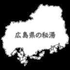 広島県の秘湯