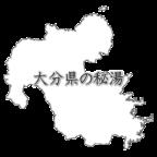 大分県の秘湯 71軒 ~エリア別おすすめの温泉