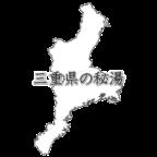三重県の秘湯