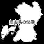 熊本県の秘湯