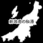 新潟県の秘湯