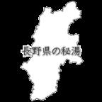 長野県の秘湯 83軒 ~エリア別おすすめの温泉
