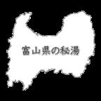 富山県の秘湯
