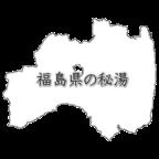 福島県の秘湯