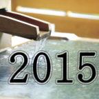 入湯履歴2015