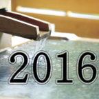 入湯履歴2016