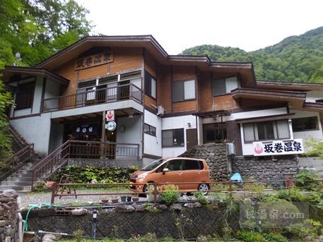坂巻温泉-温泉2w1