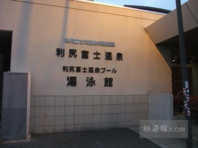 利尻富士温泉湯泳館の外観