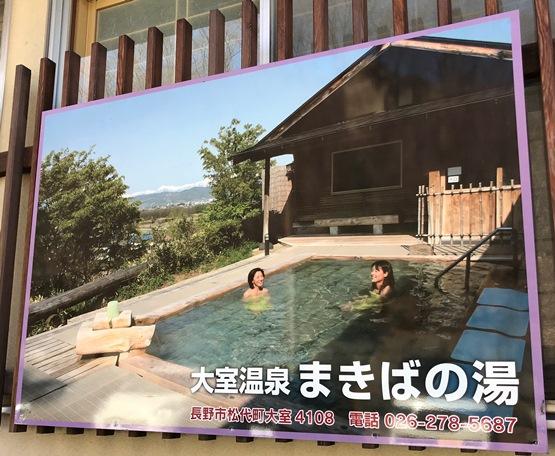 【長野】大室温泉 まきばの湯 日帰り入浴 ★★★