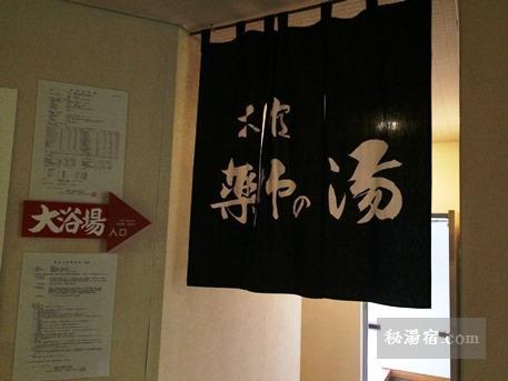 清津館-内湯4
