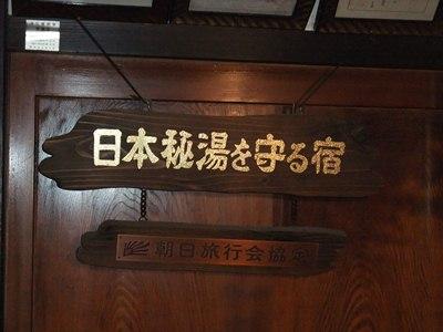 法師温泉33