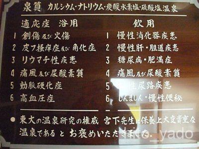 高峰温泉33