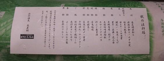 法師温泉7