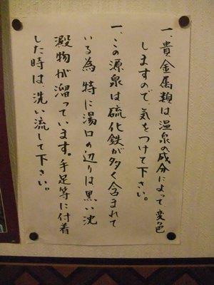七味温泉31