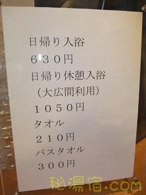 大黒屋16