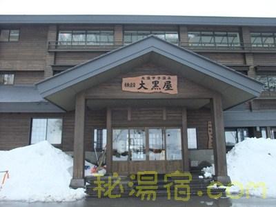 【福島】元湯 甲子温泉 旅館大黒屋 宿泊 その1 お部屋編 ★★★★