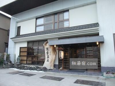 【山梨】石和温泉郷 旅館深雪温泉