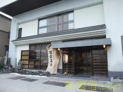 旅館深雪温泉3