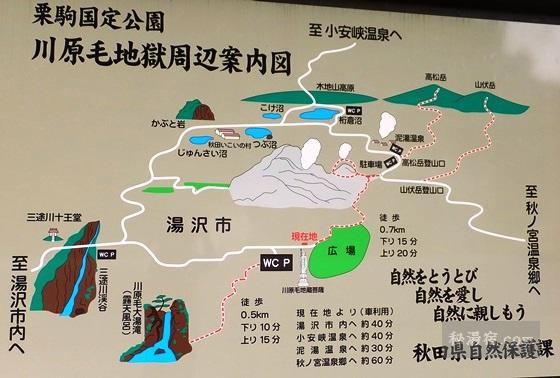 川原毛大湯滝10