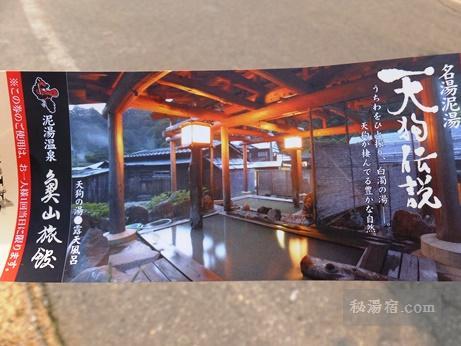 泥湯温泉 奥山旅館 2016-18