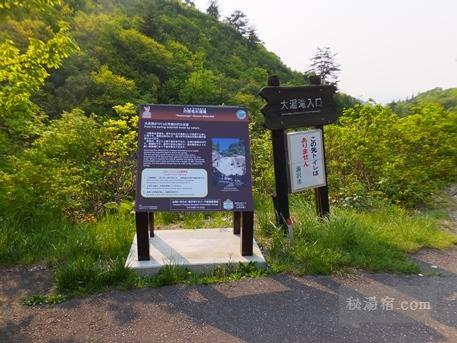 川原毛大湯滝 2016-15