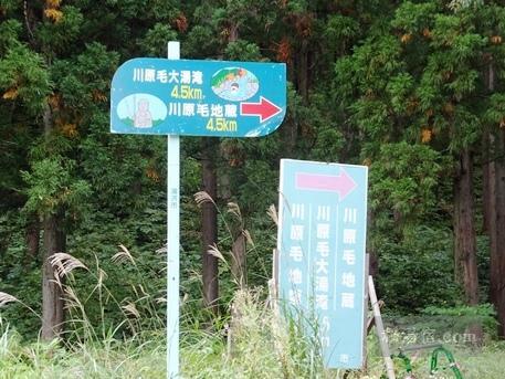 川原毛大湯滝1