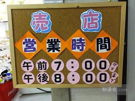 須川高原温泉 旅館部 部屋38