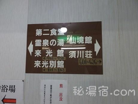 須川高原温泉56
