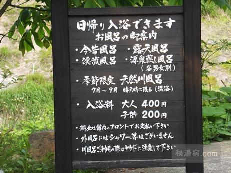 大湯温泉 阿部旅館2016 部屋4