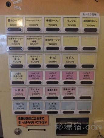 笹倉温泉龍雲荘66