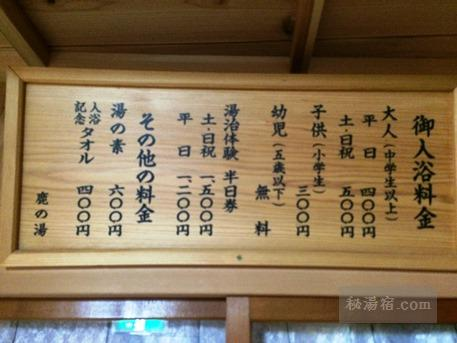 那須湯本温泉 鹿の湯2-20