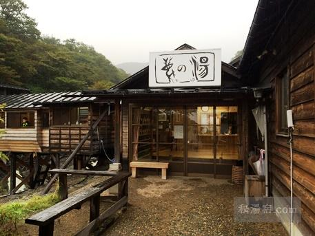 那須湯本温泉 鹿の湯2-11