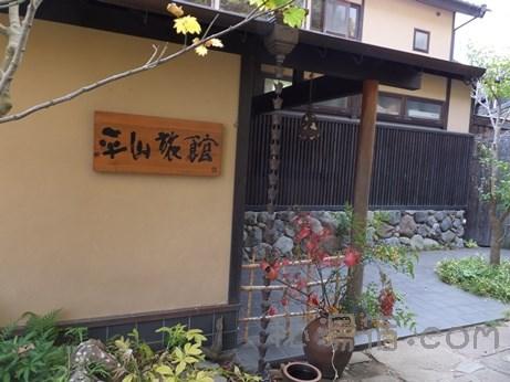 平山旅館9
