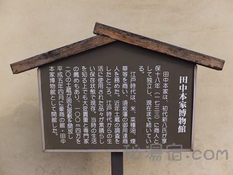 田中本家3