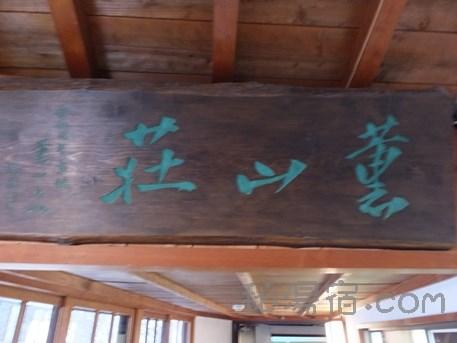法師温泉長寿館3-118