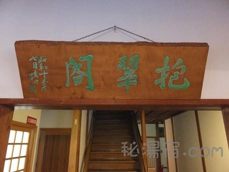 法師温泉長寿館3-109