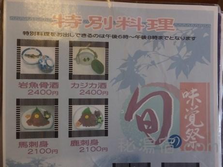 法師温泉長寿館3-158